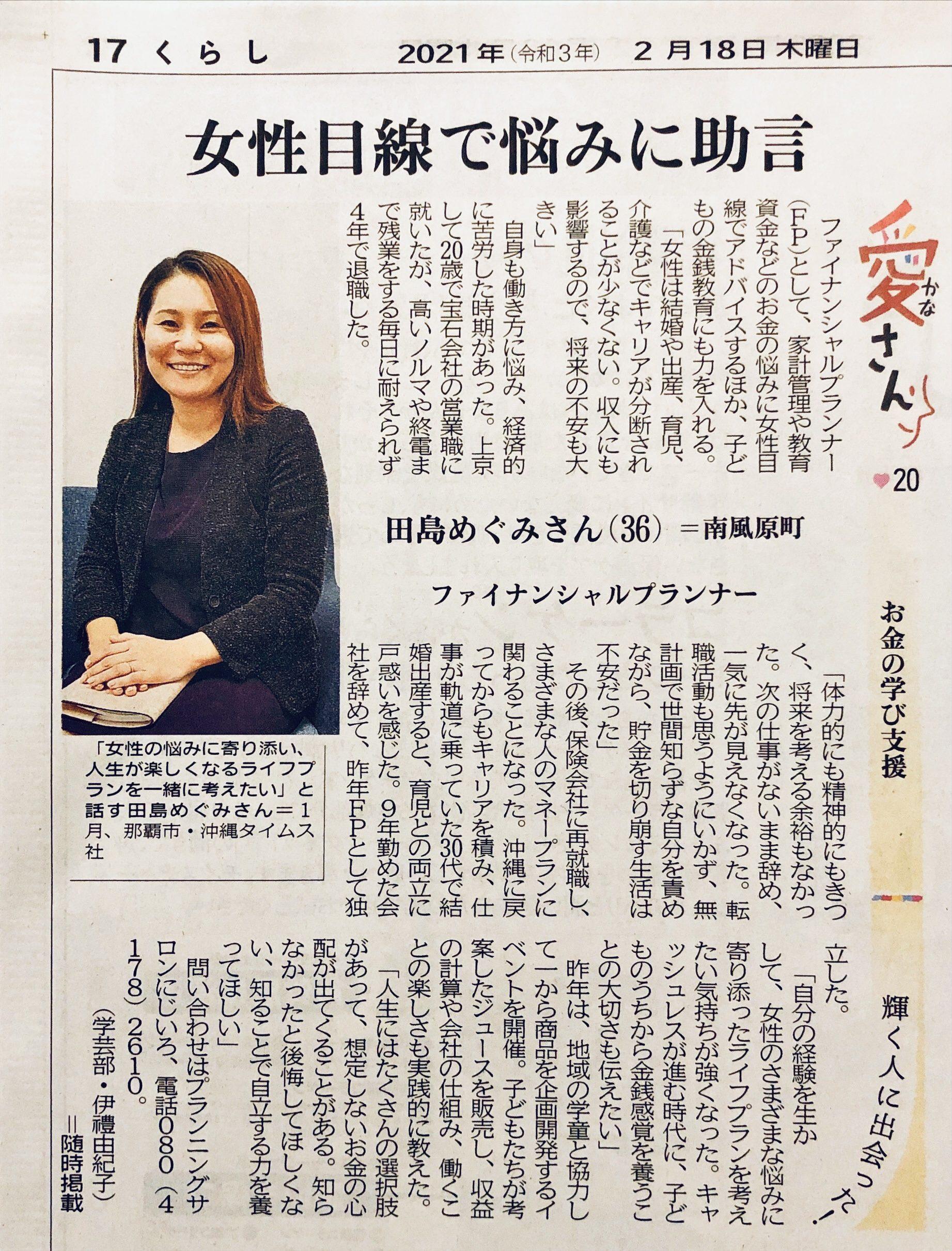 沖縄タイムスに掲載【メディア掲載】